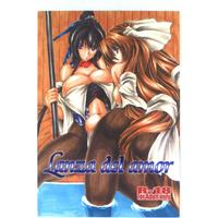 [Adult] Doujinshi - Horizon in the Middle of Nowhere (Lanza del amor) / Vertec