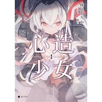Doujinshi - Novel - Kantai Collection / Inazuma & Amatsukaze & Kagerou (心造少女) / ありや