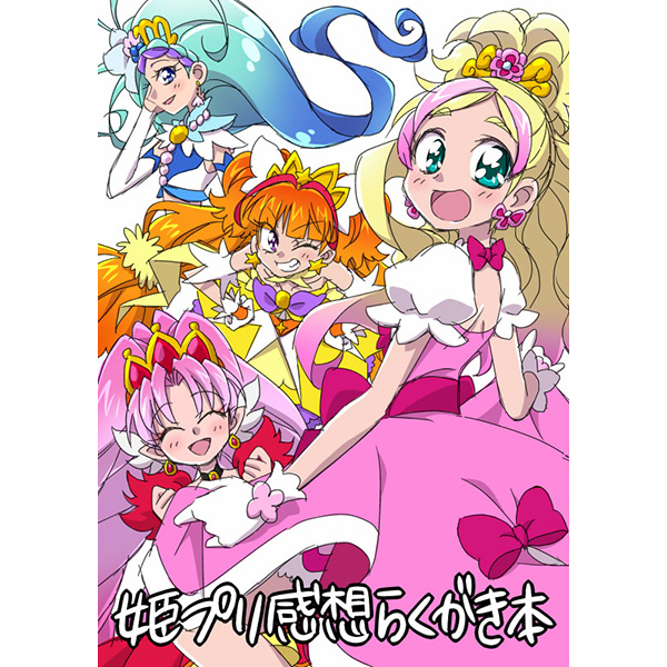 Doujinshi - Go! Princess PreCure / All Characters (Pretty Cure) (姫プリ感想らくがき本) / TENCAL