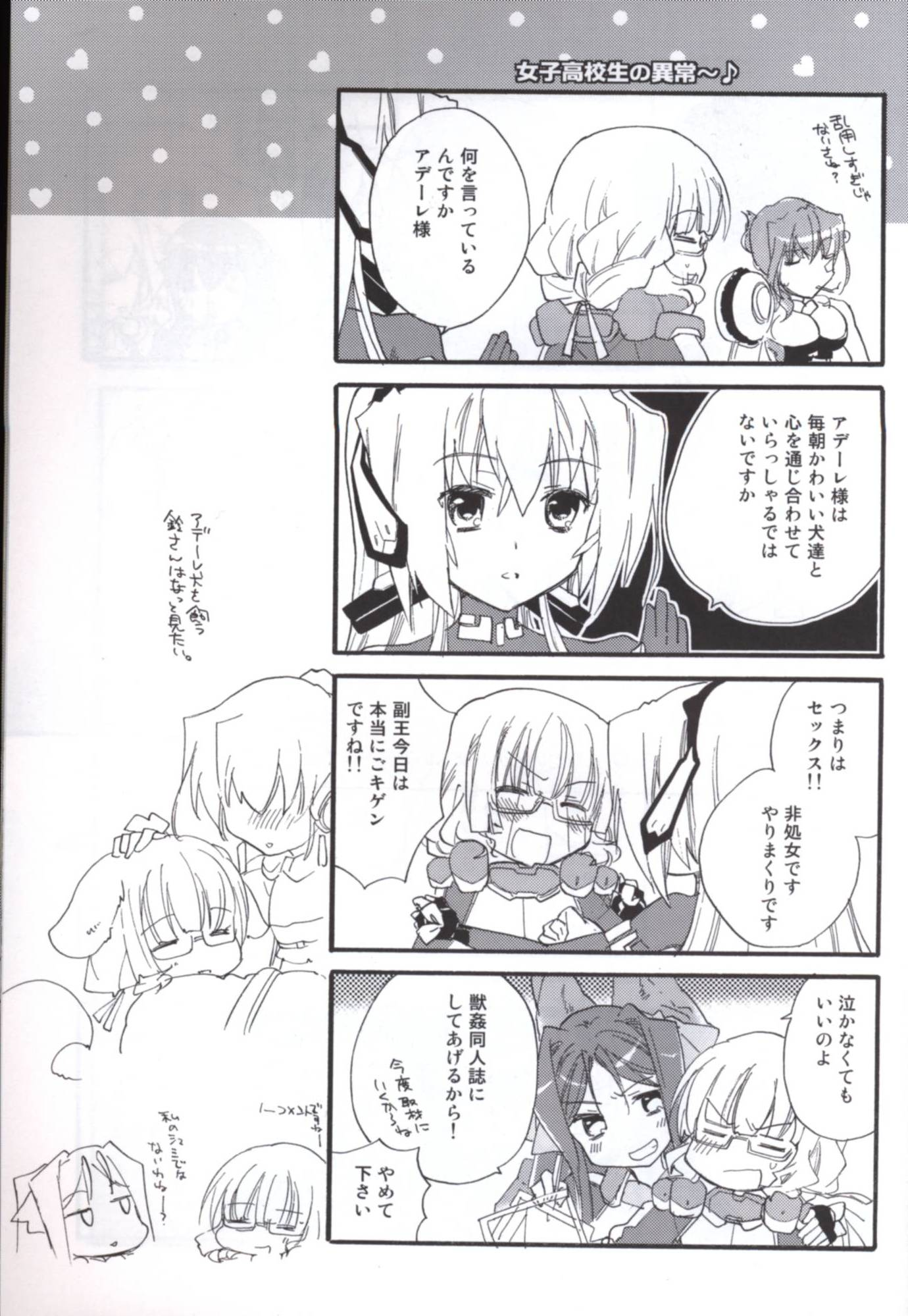 Doujinshi - Horizon in the Middle of Nowhere (got your back あるようでない子の巻 奥さまと魔女) / ABLISS