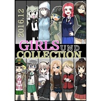 Doujinshi - Anthology - GIRLS-und-PANZER / Miho & Katyusha & Anchovy & Mika (GIRLS UND COLLECTION) / 白黒キネマの廃工場