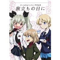 Doujinshi - Anthology - GIRLS-und-PANZER / Katyusha & Darjeeling & Anchovy (旅立ちの日に) / このみ屋