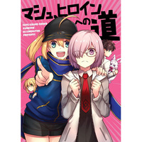 Doujinshi - Fate/Grand Order / All Characters & Mash & Mysterious Heroine X (マシュ、ヒロインへの道) / illuminator