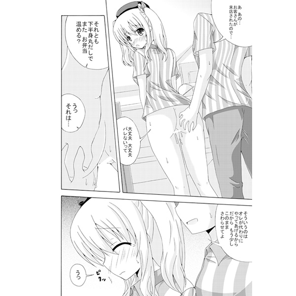 [Adult] Doujinshi - Kantai Collection / Kashima (Kan Colle) (中破した鹿島が働くお店) / Dream Project