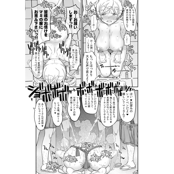 [Adult] Doujinshi - MadoMagi / Mami Tomoe (Its Time to Fall SIDE:M2) / GADGET Koubou