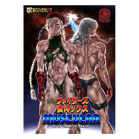 [Adult] Doujinshi - Street Fighter (ファイターズ女神ックス MUSCULAR) / nWa