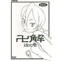 [Adult] Doujinshi - Bleach (卍解 Idiot:壱) / Land Urchin