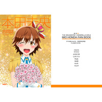 Doujinshi - Anthology - IM@S: Cinderella Girls / Honda Mio (本田未央合同誌 -FLOWER STAR-) / ヤマ小屋