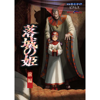 [Adult] Doujinshi - Novel - Dragon Quest (落城の姫 皇女破瓜編) / RPG COMPANY2