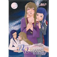 [Adult] Doujinshi - Anthology - Mai-HiME (7242CHANNEL in midnight) / 7242合同本企画