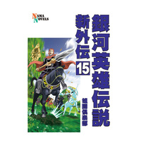 Doujinshi - Novel - Legend of the Galactic Heroes / Reinhard von Lohengramm & Yang Wen-li & Siegfried Kircheis (銀河英雄伝説新外伝15) / ネーマ倶楽部