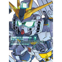Doujinshi - Novel - Illustration book - Char's Counterattack (COMPOSITE GRAPHICS CCA) / COMPOSITE CELL
