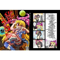 [Adult] Doujinshi - Anthology - Touhou Project / Clownpiece (道化シてるぜ!) / 苦笑邸
