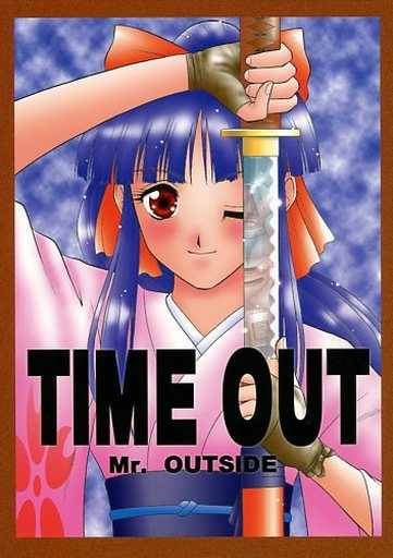 [Adult] Doujinshi - TIME OUT / Mr.OUTSIDE