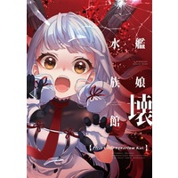 Doujinshi - Anthology - Kantai Collection / Murakumo & Kitakami & Hiei & Ooi (艦娘水族館・壊) / clocknote.