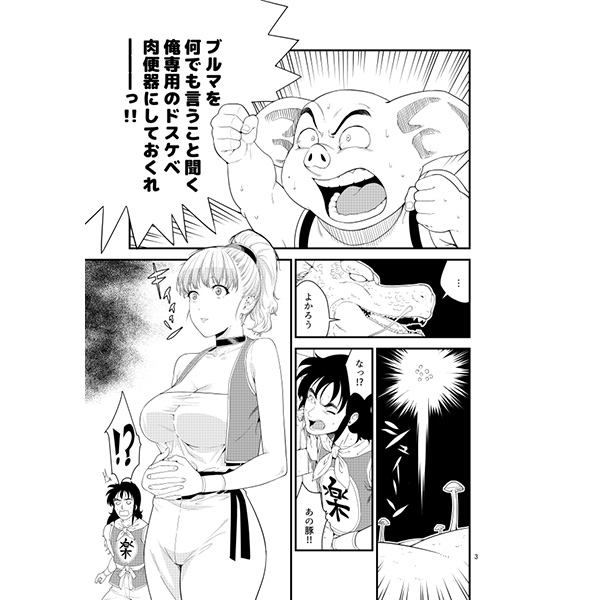 [Adult] Doujinshi - Dragon Ball / Bulma (豚の女) / JACK-POT