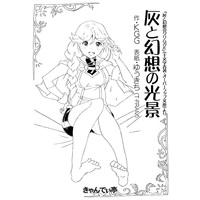 [Adult] Doujinshi - Novel - Hai to Gensou no Grimgar / Shihoru & Yume (灰と幻想の光景) / きゃんでぃ亭