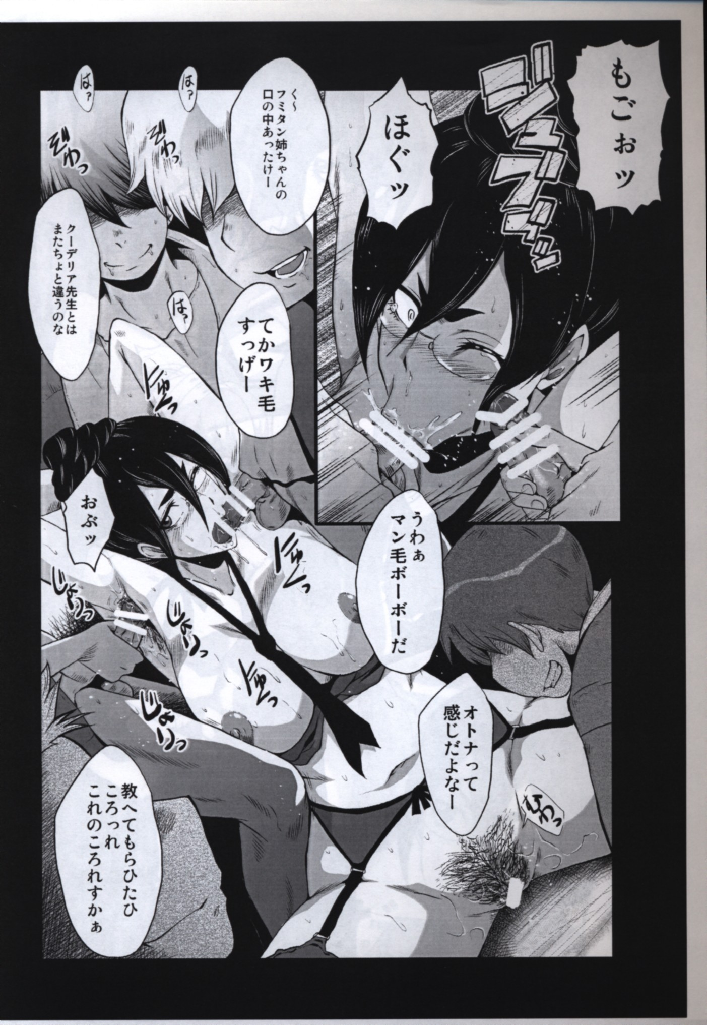 [Adult] Doujinshi - IRON-BLOODED ORPHANS / Fumitan Admoss (鉄血!!フミタン姉ちゃんの毛で遊ぼう!!) / Urakata Honpo