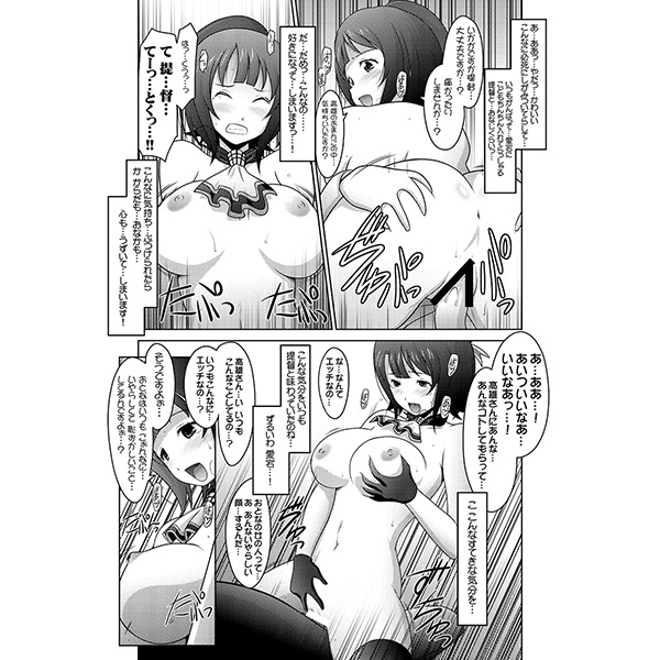 [Adult] Doujinshi - Kantai Collection / Takao (Kan Colle) x Atago (Kan Colle) (瑠璃堂画報六十) / UA Daisakusen