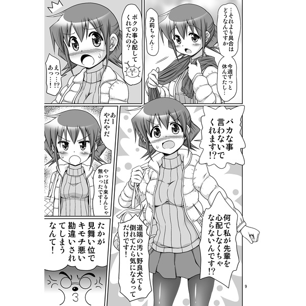 [Adult] Doujinshi - Hidamari Sketch / Nori (IT少女N特別編7お見舞い乃莉ちゃん) / FESTA