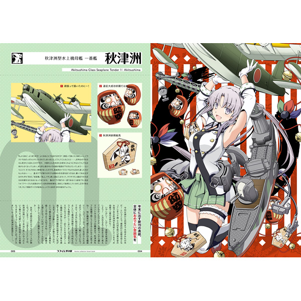 Doujinshi - Kantai Collection / Akitsushima (Kan Colle) (うつくしすいぼ) / az+play