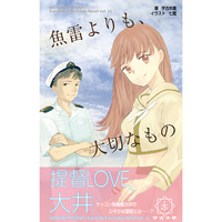 Doujinshi - Novel - Kantai Collection / Ooi (Kan Colle) x Admiral (Kan Colle) (魚雷よりも、大切なもの(完全版)) / 宇古木亭