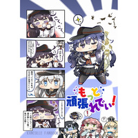 Doujinshi - Kantai Collection / Akatsuki (Kan Colle) (もっと頑張れでぃ!) / 温狐屋