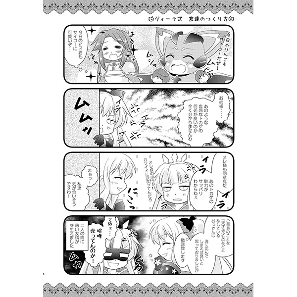 [Adult] Doujinshi - Ichigo Milk / Cagliostro & Vira & Catalina (Strawberry Milk Vol.10) / いちごみるく