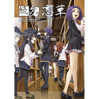 Doujinshi - Kantai Collection / Tenryu & Tatsuta (続、勿忘草) / blue+α