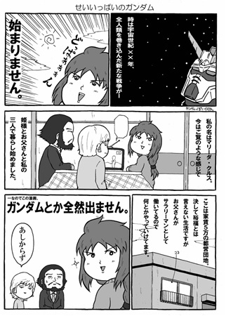 Doujinshi - Mobile Suit Gundam UC / Marida Cruz & Mineva Lao Zabi & Banagher Links (恋してガンダムーチョ!) / ごきぶり探検隊