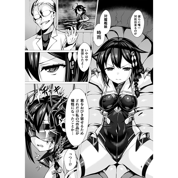 [Adult] Doujinshi - Kantai Collection / Shigure (Kan Colle) (奴隷娼艦時雨【2次予約】) / VPAN'sEXTASY