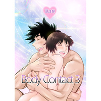 [Adult] Doujinshi - Novel - Major / Shimizu Kaoru (Body Contact 3 【オマケ付き】) / GKボルテージ