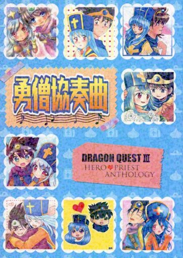 Doujinshi - Manga&Novel - Anthology - Dragon Quest (勇僧協奏曲) / さるうめ