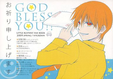 Doujinshi - Little Busters! (GOD BLESS YOU!! お祈り申し上げます) / ivycrown