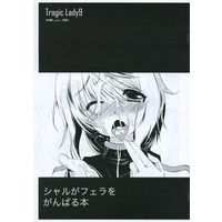 [Adult] Doujinshi - Infinite Stratos / Charlotte Dunois (【コピー誌】Tragic Lady 9 シャルがフェラをがんばる本) / slice slime