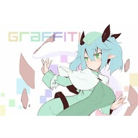 Doujinshi - Illustration book - Graffiti / ぽかぽか陽気