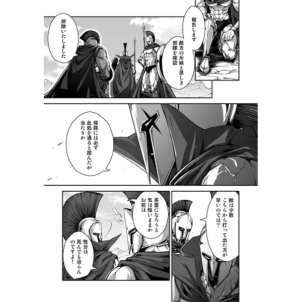 Doujinshi - Fate/Grand Order (Destiny) / 空庭