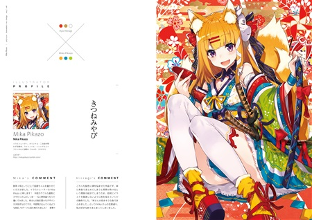 Doujinshi - Illustration book - けもみみやび / I.S.W