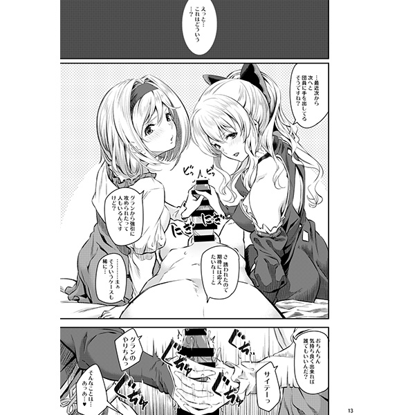 [Adult] Doujinshi - GRANBLUE FANTASY / Djeeta & Vira & Kukuru (Fascinate Nail 4) / Pale scarlet