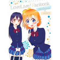 Doujinshi - Love Live / Honoka & Umi (LoveLive! Fanbook) / AfterBurner