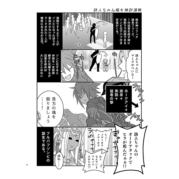 Doujinshi - Final Fantasy Series (詩人ちゃん歌わない) / E.T.D