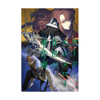 Doujinshi - Novel - Fate/Grand Order / Lord El-Melloi II & Olga Marie Animusphere (ロード・エルメロイII世の事件簿 5 case.魔眼蒐集列車(下)) / TYPE-MOON