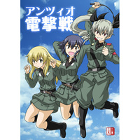 Doujinshi - GIRLS-und-PANZER / Anchovy & Carpaccio & Pepperoni (アンツィオ電撃戦) / Nisokusanmon