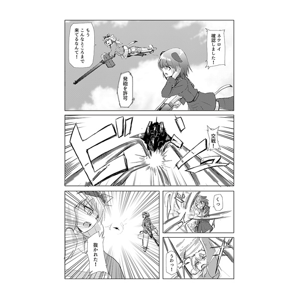 Doujinshi - Strike Witches / Heinrike Wittgenstein (EXCHANGE-もしもふたりが入れ替わったら!?-) / T-JUNCTION