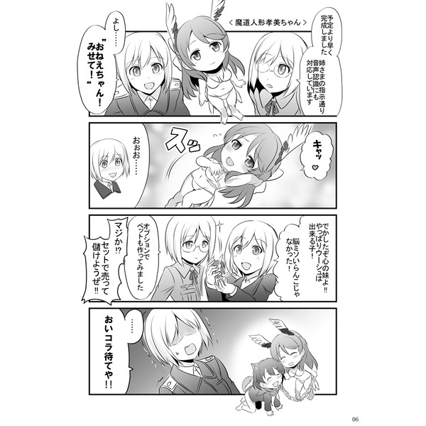 Doujinshi - Strike Witches / Eila & Erica & Minna & Gundula Rall (WITCHES ASSEMBLE B1) / STEED ENTERPRISE