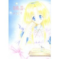 [Adult] Doujinshi - Anthology - 妖精の国へようこそ / Tinker Bell/M◎RE☆プリティ