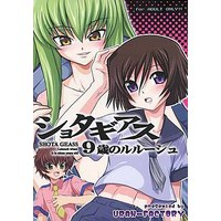 [Adult] Doujinshi - Code Geass / Lelouch Lamperouge & C.C. (ショタギアス 9歳のルルーシュ) / URAN-FACTORY