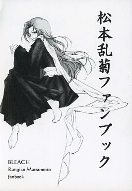 Doujinshi - Novel - Bleach / Matsumoto Rangiku (松本乱菊ファンブック) / noviazgo