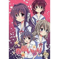Doujinshi - CLANNAD (春原いぢり) / Looking For