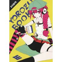 Doujinshi - Illustration book - YOROZU BOOK / PEKESAN